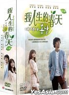 My Spring Days (2014) (DVD) (Ep.1-16) (End) (Multi-audio) (MBC TV Drama) (Taiwan Version)