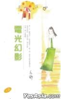 YI SHU XI LIE  231 -  DIAN GUANG HUAN YING  ( XIAO SHUO )