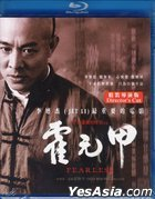 Fearless (Blu-ray) (Director's Cut) (Hong Kong Version)