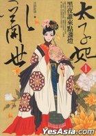 Luan Shi Tai Zi Fei Zhi Yi : Hei Ye Shui Lai Dian Zhan Deng