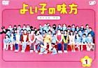 Yoiko no Mikata - Shinmai Hoikushi Monogatari DVD Box (DVD) (First Press Limited Edition) (Japan Version)