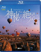 AMAZING VIEWS IN ASIA (Japan Version)