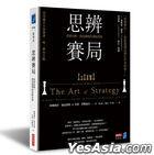 Si Bian Sai Ju : Kan Chuan Ju Shi , Chuang Zao You Shi De Ce Lue Zhi Hui