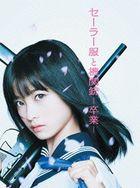 水手服与机关枪: 毕业 (Blu-ray) (Premium Edition)(日本版)