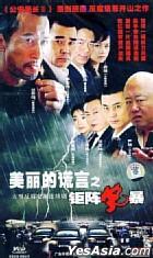 美麗的謊言之鉅陣風暴 (1-24集) (待續) (中國版)