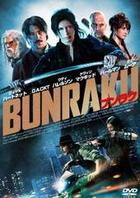 Bunraku (Blu-ray) (Blu-ray & DVD Deluxe Edition) (Japan Version)