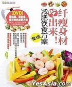 Qian Shou Shen Cai Chi Chu Lai (DVD) (China Version)
