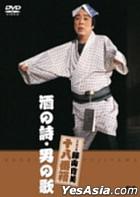 Shochiku Shinkigeki - Kanbi Fujiyama Sake no Uta Otoko no Uta (Japan Version)