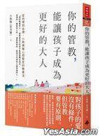 Ni De Guan Jiao , Neng Rang Hai Zi Cheng Wei Geng Hao De Da Ren : Cong Ta Lu Dao Zi Lu , Xiao Xiong Ma Nuan Xin Er Jian Ding De Jiao Yang Fa