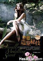 Zheng Ti Zao Xing Mi Ji : Zhen Fa Pian2