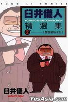 Yoshito Usui Connection (Vol.2)