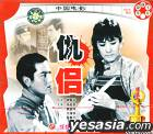 Ge Ming Zhan Dou Pian - Chou Lyu (VCD) (China Version)