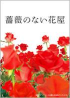 Bara no Nai Hanaya Director's Cut Edition (Japan Version)