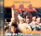 China Dragon (VCD) (Hong Kong Version)
