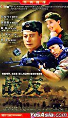 Battle Companion (VCD) (End) (China Version)