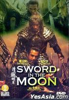 Sword In The Moon (US Version)