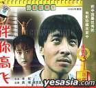 Ban Ni Gao Fei (VCD) (China Version)