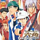 音樂劇 網球王子 Advancement Match -六角 feat. 冰帝學園 (日本版)