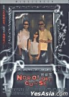 Noroi The Curse (Hong Kong Version)