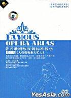 Famous Opera Arias Biao Zhun Jiao Xue - Nan Zhong Yin  Ren Men Shuo Wo Shi Da Mang Ren (DVD) (China Version)
