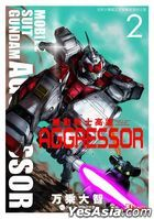 Mobile Suit Gundam Aggressor (Vol. 2)