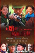 Da Rong Lu Zhi Re Xie Qing Chun (2016) (DVD) (Ep. 1-41) (End) (China Version)