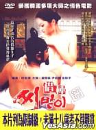 The Surrogate Woman (DVD) (Taiwan Version)