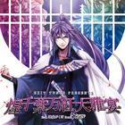 EXIT TUNES Presents Kirameki SenshiBanko Daigaen feat. Kamui Gackpo from Gackpoid [Vocaloid] (Japan Version)