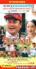 Lao Da De Xing Fu (DVD) (End) (China Version)