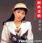 Jing Dian Lao Ge (Reissue Version)