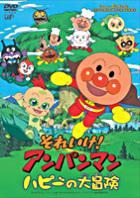Soreike! Anpanman: Hapi no Daiboken (Theatrical Edition) (Japan Version)