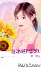 Mei Gui Wen 138 -  Chong妳 Jue Dui Ren Zhen