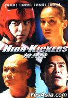 High Kickers (2013) (DVD) (Taiwan Version)
