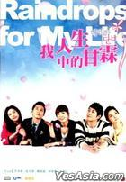 Raindrops For My Life (DVD) (End) (Multi-audio) (SBS TV Drama) (Taiwan Version)