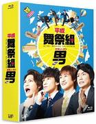 Heisei Busaiku Salaryman (Blu-ray) (Deluxe Edition) (First Press Limited Edition) (Japan Version)