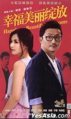 幸福美麗綻放 (DVD) (完) (中国版)