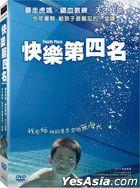 快楽第四名 (2015) (DVD) (台湾版)