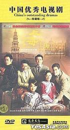 Shanghai Shanghai (DVD) (End) (China Version)