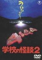 GAKKOU NO KAIDAN 2 (Japan Version)