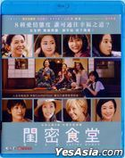 Eating Women (2018) (Blu-ray) (English Subtitled) (Hong Kong Version)
