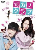 Ex-Girlfriend Club (DVD) (Complete Box) (Japan Version)
