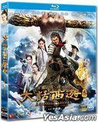大話西遊 叁 (2016) (Blu-ray) (香港版)