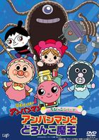 Soreike! Anpanman Chibikko Series 'Anpanman to Doronko Mao'  (Japan Version)