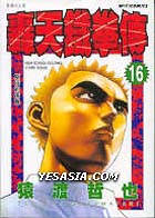 轟天鐵拳傳 (Vol.16-20)