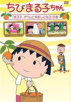 Chibimaruko chan 'Maruko, Omu to Nakayoshi ni Naru' no Maki (DVD)(Japan Version)