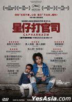 Capernaum (2018) (DVD) (Hong Kong Version)