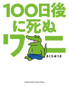 A Crocodile Who Will Die in 100 Days