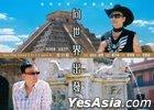 On The Road (DVD) (Part 10) (TVB Program)