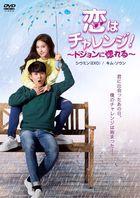 Falling For Challenge (DVD) (Japan Version)