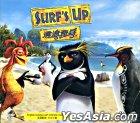 Surf's Up (VCD) (English Dubbed) (Hong Kong Version)